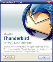thunderbird1504.png