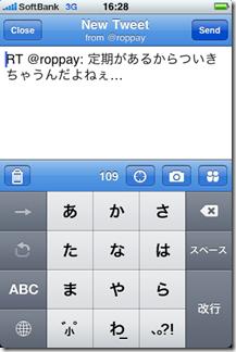 echofon_003
