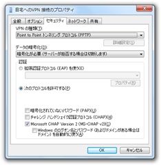 vpn_win7_001