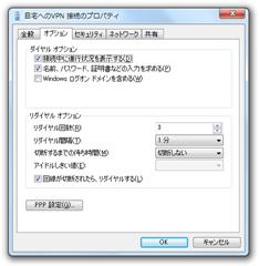 vpn_win7_002