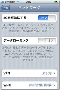 iphone_vpn_001