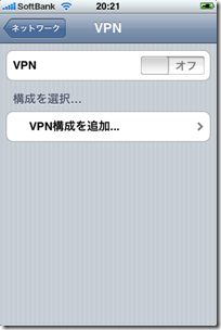 iphone_vpn_002