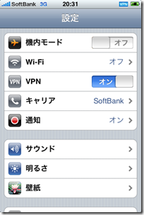 iphone_vpn_004