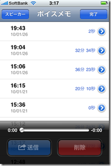 iPhone_voicememo