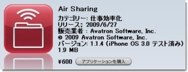 air_sharing.jpg