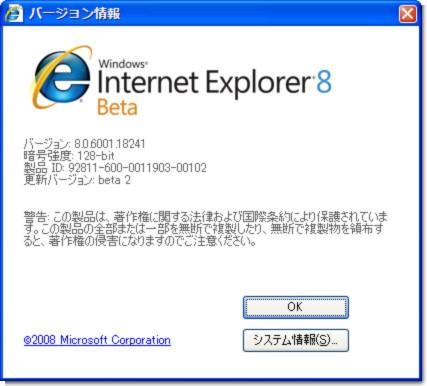 ie8_b2_09.jpg
