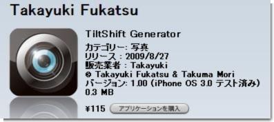 tiltshiftgenerator_00.jpg