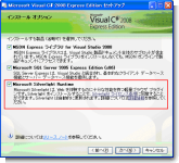 Visual Studio 2008setup_02