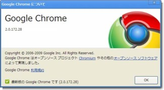 chrome2_about.jpg