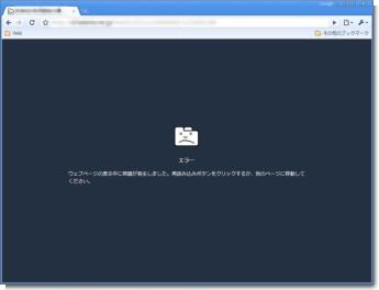 chrome_error.jpg