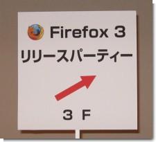 firefox3_party01.jpg