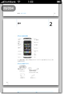iphone30_manual.png