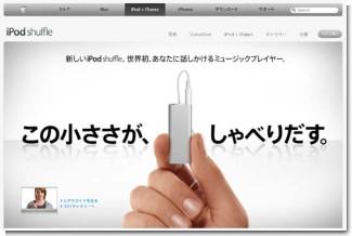 ipod_shuffle_4gb.jpg