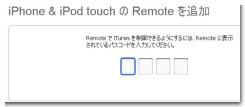ipod_touch_remote_04