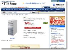 nec_server.jpg