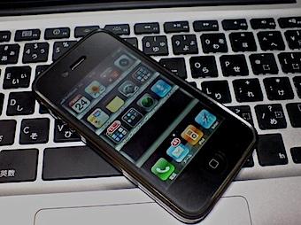 iphone4_20101124.jpg