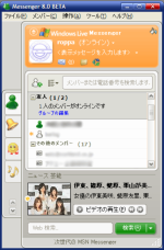 MSM Messenger.png
