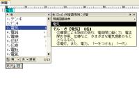 atok-2006.png