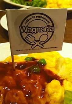 wagnaria_001.jpg