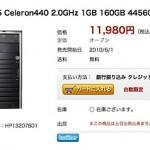 NTT-XでHPのエントリサーバーML110 G5が1万1,980円で売ってる…