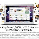 Mac App Storeがオープン!!