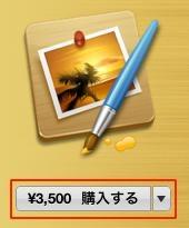macappstore_004.jpg