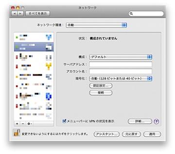 macvpn_004.png