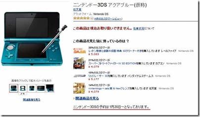nintendo_3ds_001_thumb.jpg