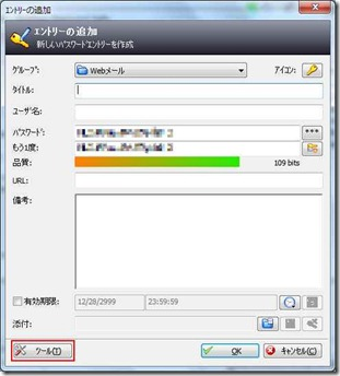 20110220_keepass_01_thumb.jpg