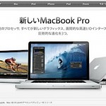 新型MacBook Proで一番驚いたこと