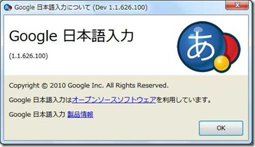 googleime_001