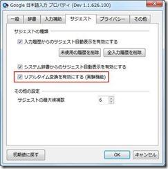 googleime_002