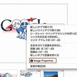 Google Chromeで画像のプロパティが見られる『Image Properties Context Menu』は地味にベンリ