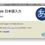 Mac用GoogleIMEの開発版もやっと確定キャンセルが出来るようになったのね