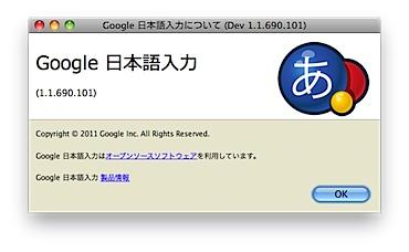 googleimeformac_01-tm.jpg