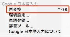 googleimeformac_02.jpg