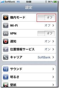 iphonetrouble_001_thumb.jpg