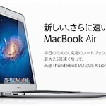 新型MacBook Airが出た!! Core i5/7搭載とスペックアップしている所が気になる