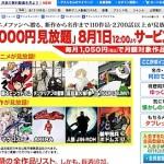 バンダイチャンネルで8月1日から月額1,000円でアニメ見放題!!