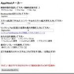 Win環境でもAppStoreのリンクが簡単に貼れる『AppHtml』は本当におすすめ!!