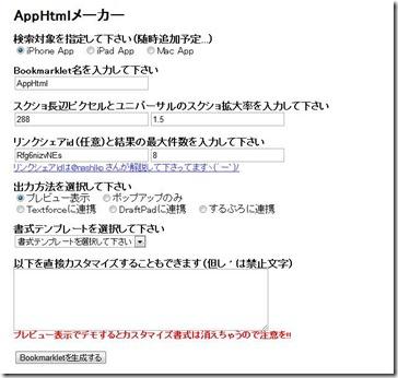 apphtml_001_thumb.jpg