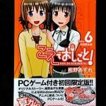 初回限定版はPCゲーム同梱な『こえでおしごと!』6巻