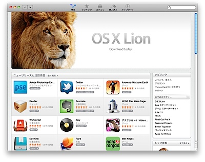 lionappstore_001.png