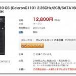 NTT-XでHPのデスクトップ型サーバがまたまた安くなってる。