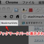 右クリックメニューでブックマークレットが実行できるChrome拡張『SpellBook』は便利