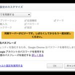 Google Chromeの同期ができない…