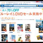 最大70% !? AmazonでBlu-ray & DVDセールをやってるのだ