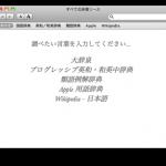 OS Xの辞書アプリって強力だな…