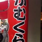 しょう油系のこってりスープなラーメン、神座で昼飯る