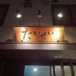 締めはライスにスープをかけて… 亀有『たいせい』の醤油ラーメンを食す!!